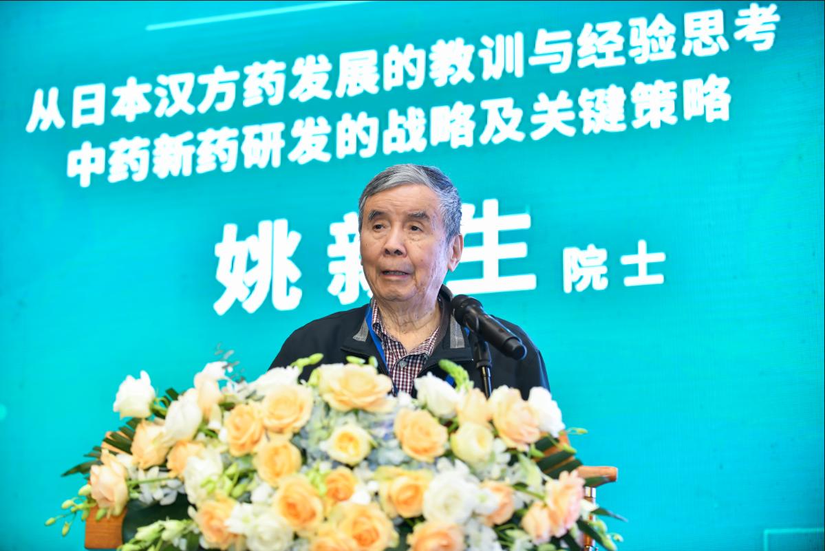 3、中國工程院院士姚新生發表主旨演講.png
